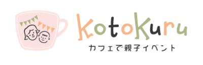 kotokuru Cafe Portal